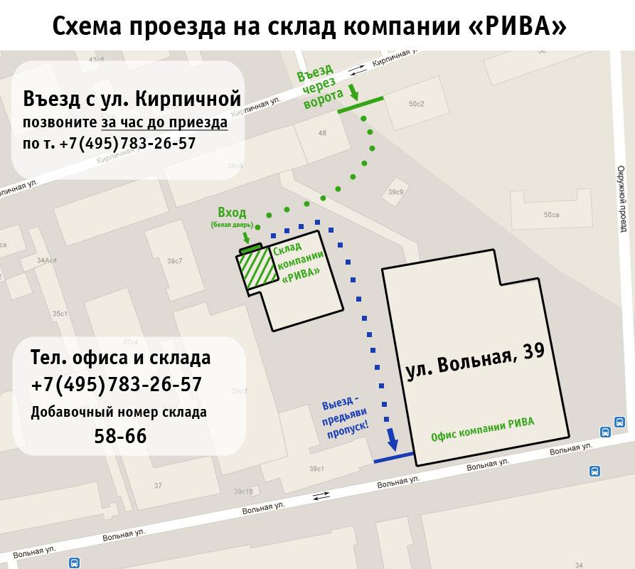 Схема проезда на склад ООО РИВА