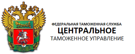 Логотип Центрального таможенного управления
